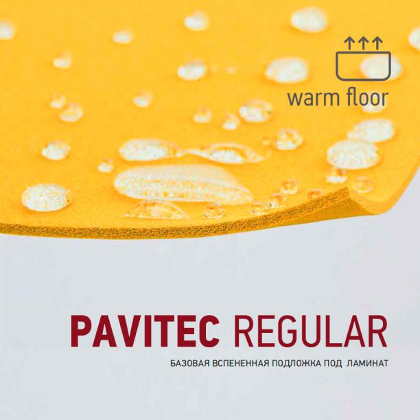 Подложка Pavitec Regular 2 мм рулонная